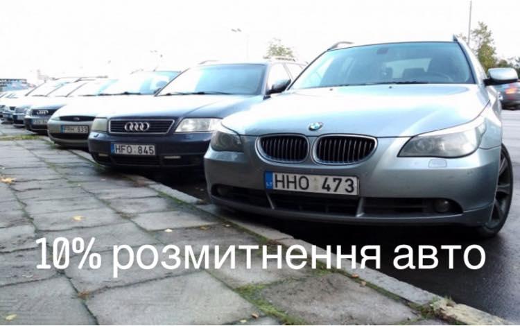 Зеленський внесе законопроект про відтермінування штрафів за нерозмитнені авто на перше засідання Верховної Ради