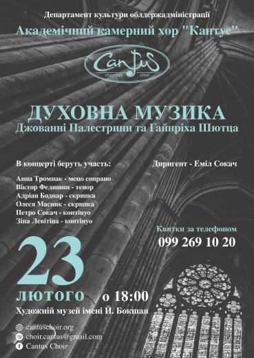"""Хор """"Cantus"""" презентує в Ужгороді нову програму"""