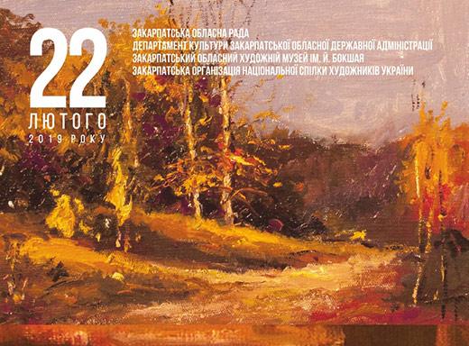 В Закарпатському обласному художньому музеї пройде виставка робіт Олександра Липчея