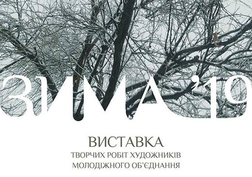 """Молодіжне об'єднання закарпатських художників представить """"зимову"""" виставку"""