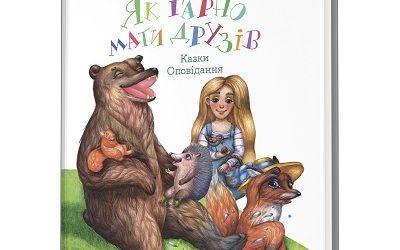 Нова дитяча книжка закарпатської письменниці для малечі