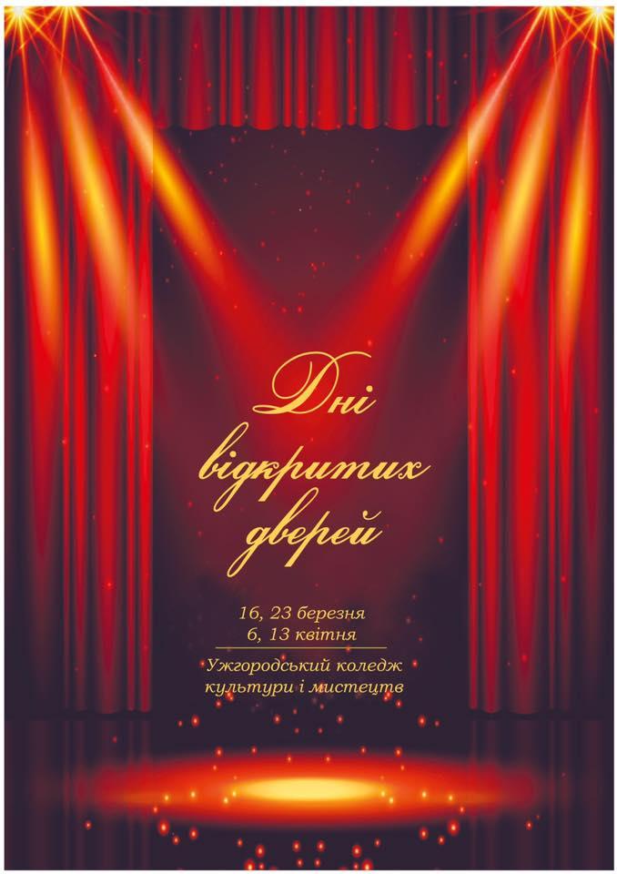Ужгородський коледж культури і мистецтв» проводить День відкритих дверей
