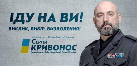 І тільки від нас з вами буде залежати, як багато українців зрозуміють, що вибір є, в пику олігархам, які нав'язують нам своїх кандидатів