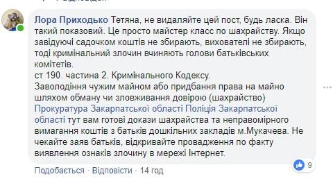 Прокуратура зареєструвала кримінальне провадження за повідомленнями в ЗМІ, щодо незаконних поборів у дитячому садочку м. Мукачева
