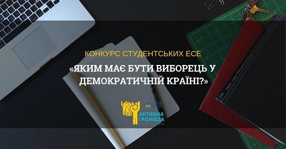 Закарпатців запрошують взяти участь у конкурсі студентських есе на виборчу тематику