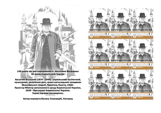 До 145-ліття Президента Карпатської України Августина Волошина випустили марку