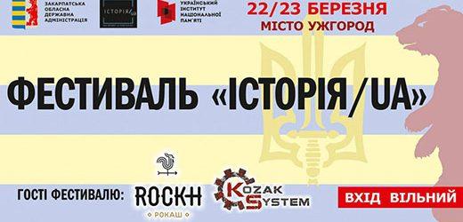 Цієї п'ятниці в Ужгороді стартує фестиваль «Історія.UA»
