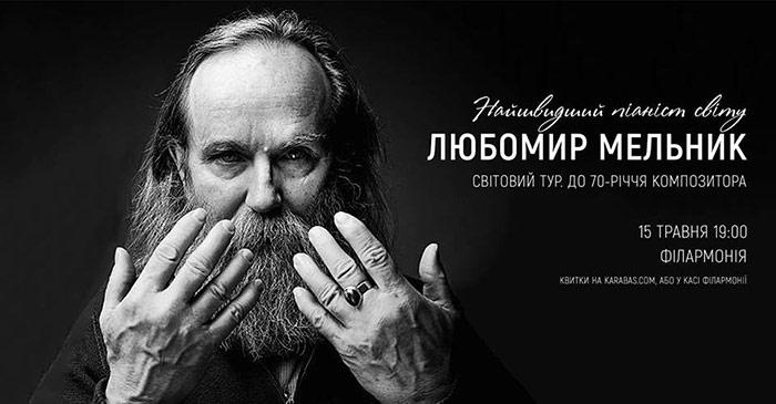 Композитор та найшвидший у світі піаніст Любомир Мельник дасть концерт в Ужгороді