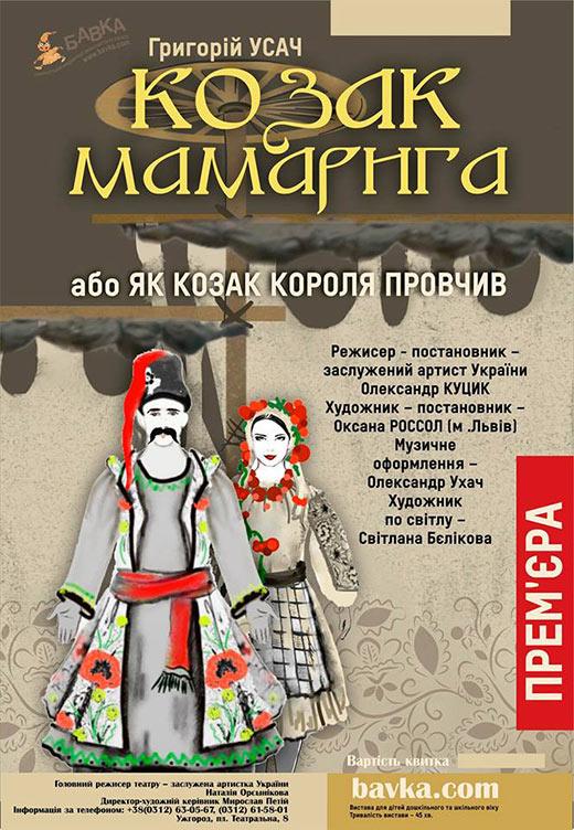 """У ляльковому театрі в Ужгороді представлять нову виставу – """"Козак Мамарига"""""""