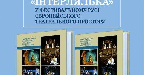 """В Ужгороді презентують книгу-альбом про театральний фестиваль """"Інтерлялька"""""""