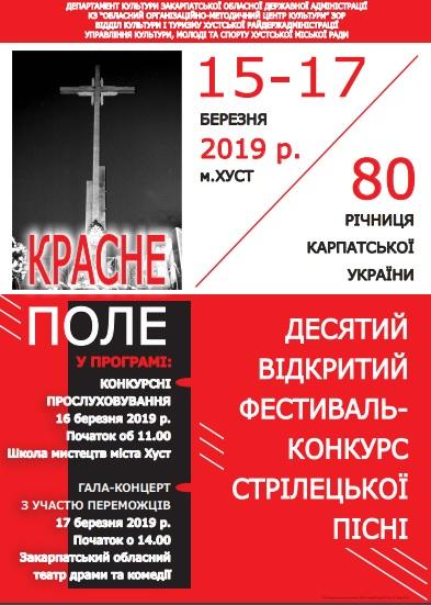 У п'ятницю в Хусті стартує фестиваль-конкурс стрілецької пісні «Красне поле»