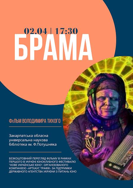"""У рамках фестивалю """"Нове українське кіно"""" в Ужгороді покажуть кінострічку """"Брама"""""""