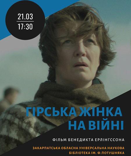 """В Ужгороді переглянуть фільм """"Гірська жінка на війні"""" (відео)"""