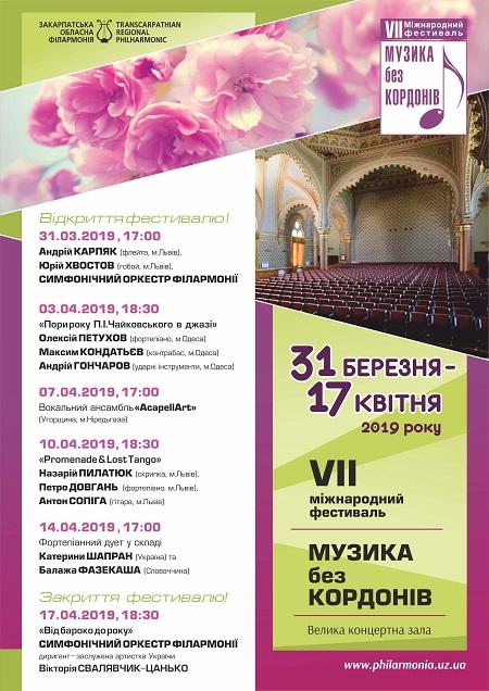 """Вже усьоме в Ужгороді відбудеться міжнародний фестиваль """"Музика без кордонів"""""""