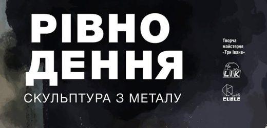 """Першу на Закарпатті виставку скульптури з металу """"Рівнодення"""" відкриють в Ужгороді"""