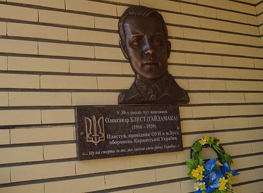 Пам'ять про захисника Карпатської України Олександра Блеста увічнили у меморіальній дошці (фото)