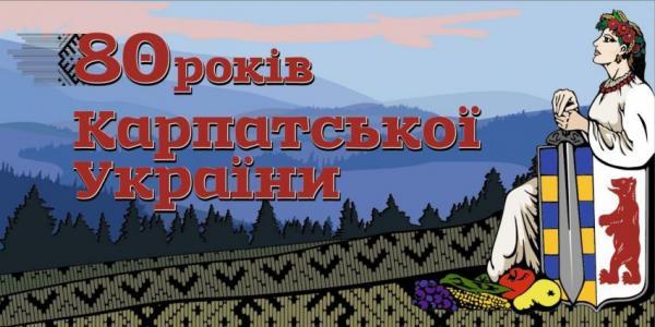 До 80-річчя Карпатської України на Закарпатті випустили поштові марки