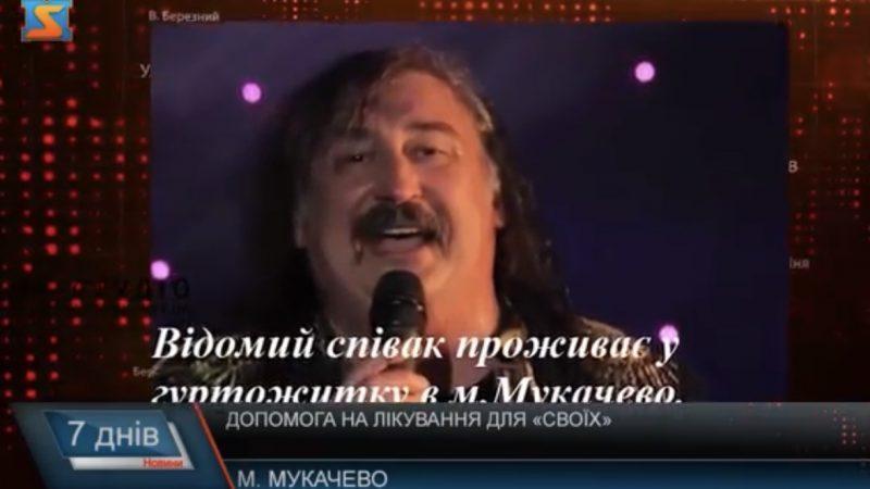 Схеми «розпилу» бюджету Мукачівської міськради стали об'єктом журналістського розслідування (відео)