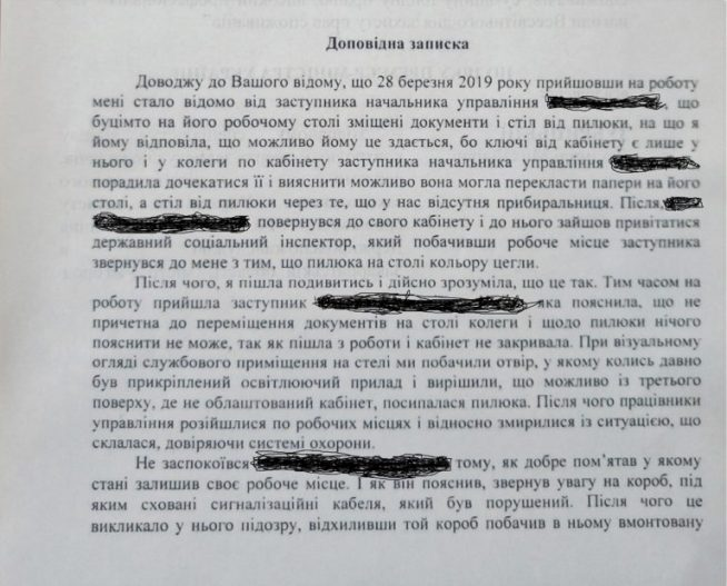 У приміщенні управління соцзахисту Свалявської РДА виявили таємно вмонтовану камеру відеозапису ( ДОКУМЕНТ)