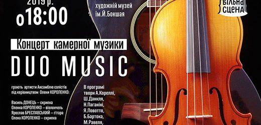 У Закарпатському обласному художньому музеї відбудеться концерт камерної музики