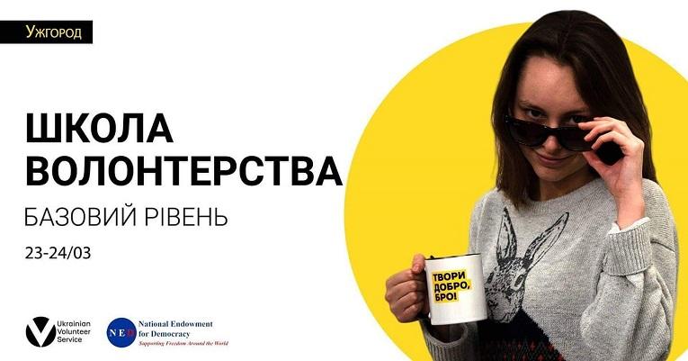 В Ужгороді навчатимуть волонтерській діяльності