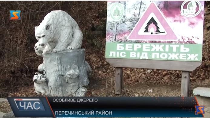 Популярне джерело на Перечинщині облагороджують лісівники (відео)