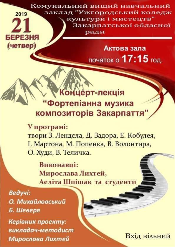 В Ужгородському коледжі культури і мистецтв пройде унікальний захід в жанрі фортепіанної музики