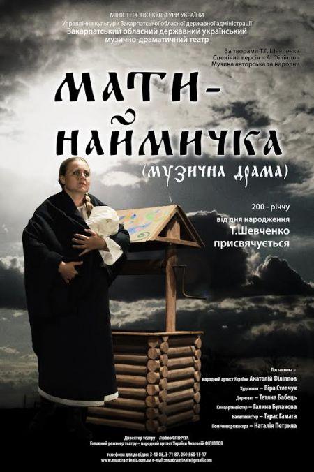 В Ужгороді шерегіївці показали виставу «Мати-наймичка»
