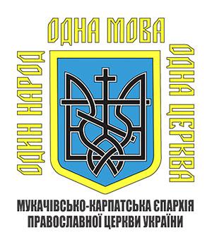 На Виноградівщині у с. Вилок майже 70 парафіян Московського патріархату перейшли до єпархії ПЦУ та створили нову парафію