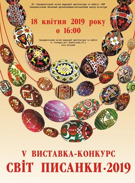 Ужгородський скансен запрошує у чарівний «Світ писанки»
