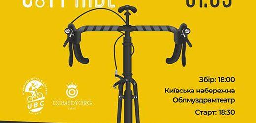 """Наступного тижня """"Big City Ride"""" відкриє велосезон в Ужгороді"""