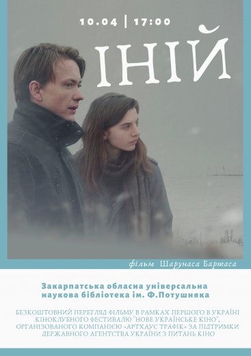 """В Закарпатській обласній бібліотеці покажуть номіновану на """"Оскар"""" кінострічку про війну на Донбасі"""