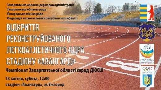 """Цієї суботи в Ужгороді урочисто відкриють оновлений стадіон """"Авангард"""""""