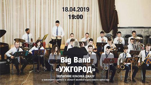 Ужгородців запрошують на концерт джазового оркестру
