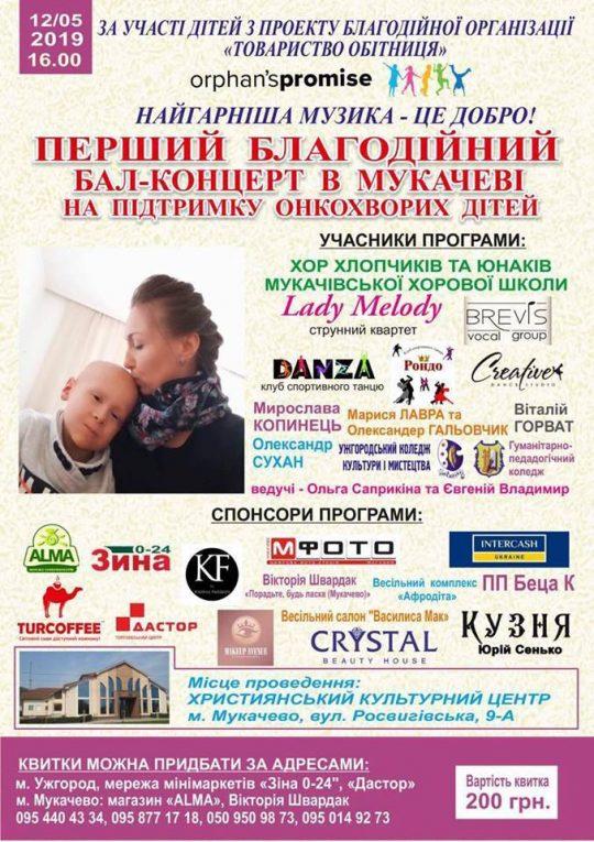 В Мукачеві відбудеться благодійний бал-концерт в підтримку онкохворих дітей