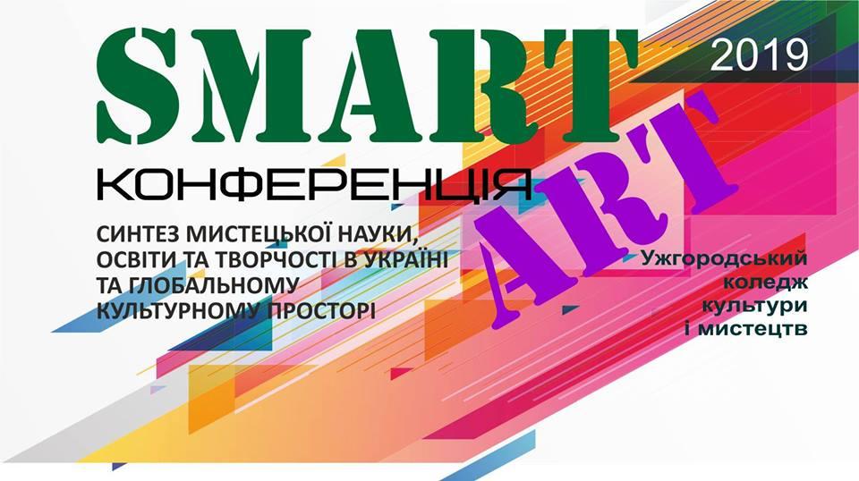 В Ужгородському коледжі культури і мистецтв відбудеться науково-практична конференція у новому форматі SMART-ART