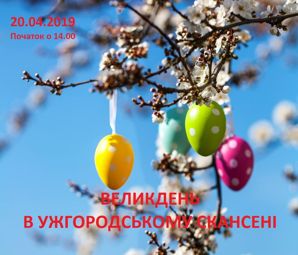 """В Ужгороді відбудеться тематична акція """"Великдень у скансені"""""""