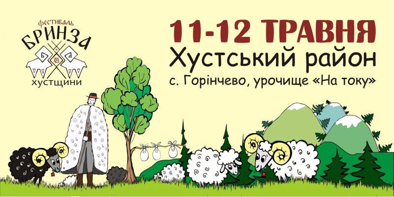 """Наступного тижня на Закарпатті пройде фестиваль """"Бринза Хустщини"""""""