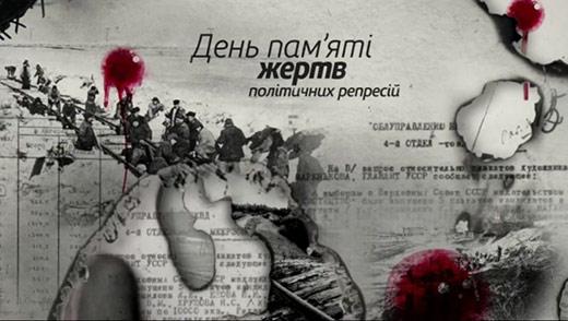 На Закарпатті вшанують пам'ять жертв політичних репресій