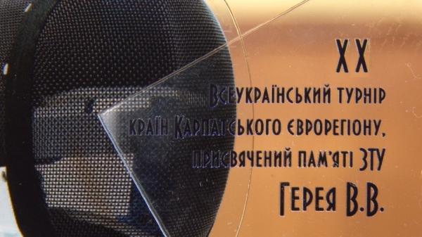 Ювілейний, XX Всеукраїнський фехтувальний турнір ім В. Герея відбудеться в Ужгороді