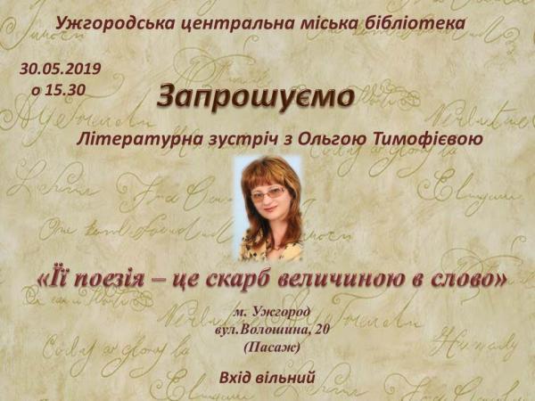 Ужгородська міська бібліотека запрошує на творчу зустріч з поетесою Ольгою Тимофієвою