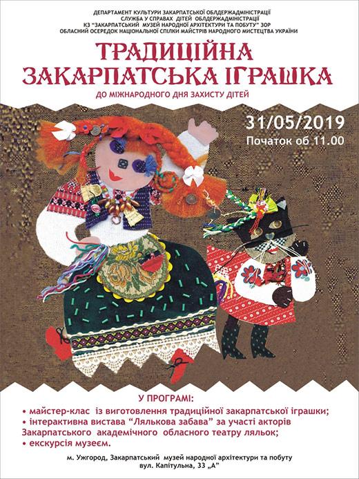 """В ужгородському скансені для дітлахів проведуть майстер-клас """"Традиційна закарпатська іграшка"""""""
