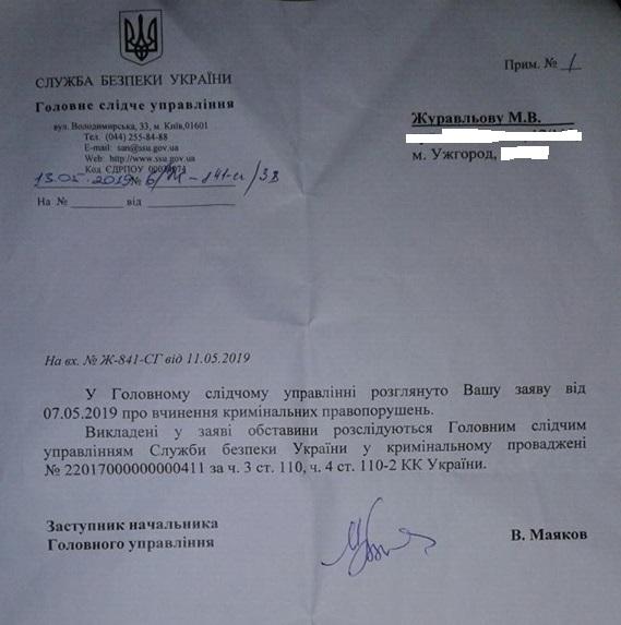 СБУ відкрило кримінальне провадження щодо Жириновського за заявою закарпатського офіцера (документ)