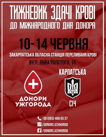 До Міжнародного дня донора в Ужгороді пройде тижневик здачі крові
