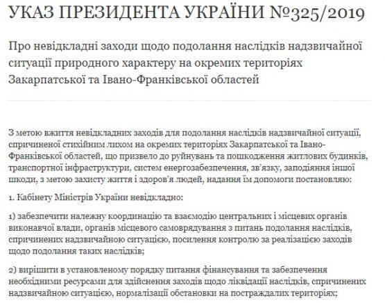 Зеленський підписав Указ про невідкладні заходи щодо подолання наслідків надзвичайної ситуації на Закарпатті
