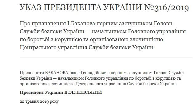 """Головний юрист """"Кварталу"""" керуватиме в СБУ боротьбою з корупцією"""