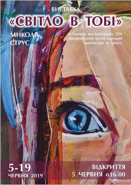 """В Ужгороді відбудеться виставка робіт львівського художника Миколи Струса """"Світло в тобі"""""""
