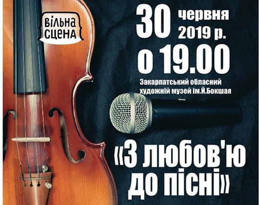 Ужгородців та гостей міста у неділю запрошують на концерт