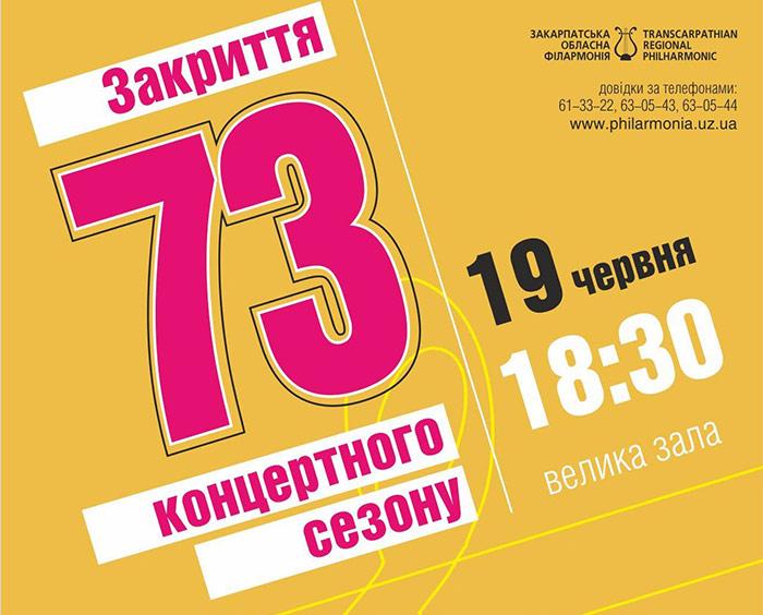 Закарпатська обласна філармонія закриє сезон великим концертом