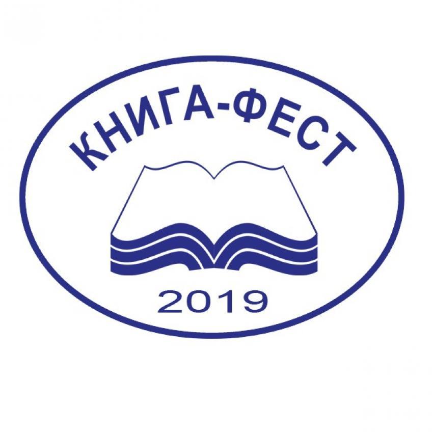 """У середу в Ужгороді стартує """"Книга-фест 2019"""""""